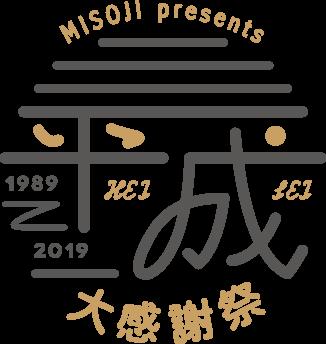 関西・大阪・奈良・兵庫・京都の平成大感謝祭、三十路式