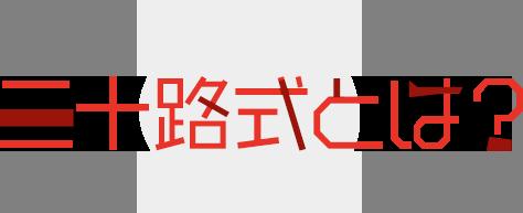 大阪で開催する三十路式とは?