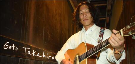 後藤タカヒロ